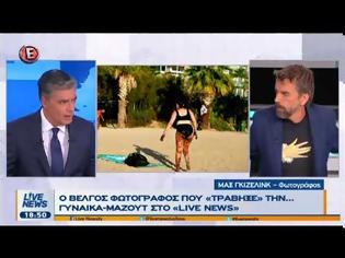 Φωτογραφία για Η   ΓΥΝΑΙΚΑ  ΝΤΙΖΕΛ..... Ο Βέλγος φωτογράφος που τράβηξε την... γυναίκα-μαζούτ στο Live News