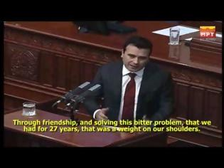 Φωτογραφία για βίντεο - Ο Ζάεφ τα είπε ακόμα χειρότερα για «μακεδονική» μειονότητα και γλώσσα!