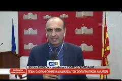 ΠΓΔΜ: Πέρασε με 81 ψήφους η αλλαγή του ονόματος