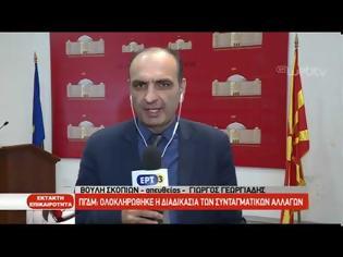 Φωτογραφία για ΠΓΔΜ: Πέρασε με 81 ψήφους η αλλαγή του ονόματος
