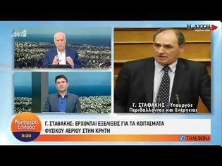 Φωτογραφία για Γ. Σταθάκης: Είμαστε κοντά σε συμφωνία για εξορύξεις στα «οικόπεδα» της Κρήτης