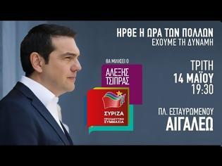 Φωτογραφία για Αλ. Τσίπρας: Ο κ. Μητσοτάκης δεν ενδιαφέρεται για τους πολλούς