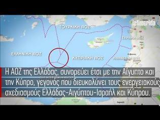 Φωτογραφία για Θα γλυτώσει η Ελλάδα την νέα προδοσία; Όλες οι λεπτομέρειες για τα σχέδια που εφαρμόζονται ΤΩΡΑ σε Αιγαίο και Κύπρο (ΒΙΝΤΕΟ – ΧΑΡΤΕΣ)