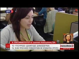 Φωτογραφία για Ξενογιαννακοπούλου: Αποκλειστικά μέσω ΑΣΕΠ οι προσλήψεις
