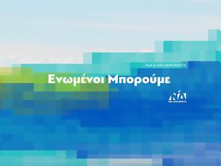 Φωτογραφία για Μητσοτάκης: Νέες περιπέτειες ή αυτοδύναμη Ελλάδα