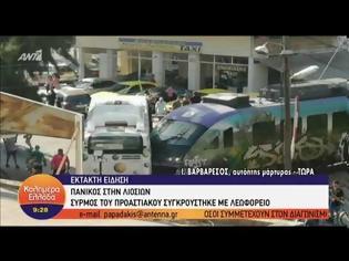 Φωτογραφία για Σύγκρουση συρμού του προαστιακού με λεωφορείο στη Λιοσίων