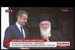 Κυριάκος Μητσοτάκης προς Αρχιεπίσκοπο: Καμία αλλαγή στα Άρθρα 3 και 13 του Συντάγματος