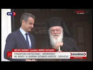 Φωτογραφία για Κυριάκος Μητσοτάκης προς Αρχιεπίσκοπο: Καμία αλλαγή στα Άρθρα 3 και 13 του Συντάγματος