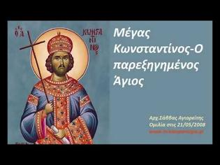 Φωτογραφία για Ἁρχιμ. Σάββας Ἁγιορείτης - Μέγας Κωνσταντίνος, ὁ παρεξηγημένος Ἅγιος