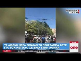 Φωτογραφία για Τα διεθνή μέσα ενημέρωσης για τον σεισμό στην Αθήνα