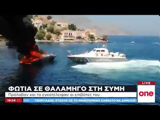 Φωτογραφία για Βίντεο – ντοκουμέντο από τη φλεγόμενη θαλαμηγό στη Σύμη