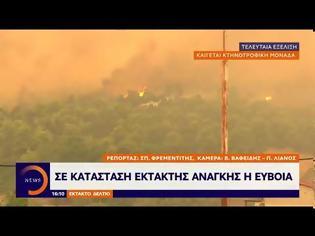 Φωτογραφία για Πύρινη «λαίλαπα» στην Εύβοια - Εκκενώνεται και τρίτο χωριό