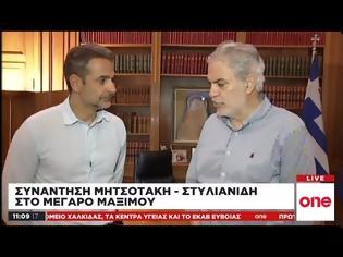 Φωτογραφία για Συνάντηση Κ. Μητσοτάκη - Χρ. Στυλιανίδη