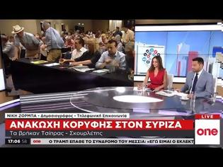 Φωτογραφία για ΣΥΡΙΖΑ: Σύσκεψη υπό τον Αλ. Τσίπρα εν όψει ΔΕΘ