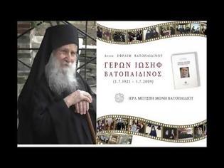 Φωτογραφία για 12413 - «Γέρων Ιωσήφ Βατοπαιδινός 1.7.1921 - 1.7.2009». Ηχητική απόδοση του βιβλίου. Μέρος 12ο