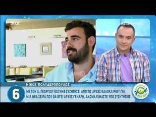 Φωτογραφία για Νίκος Πολυδερόπουλος: Η πρόταση για το Αν ήμουν πλούσιος και  η αποκάλυψη του Στέφανου Κωνσταντινίδη...