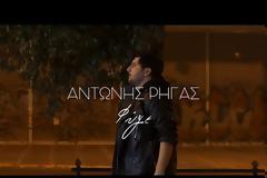 Αντώνης Ρήγας - Φύγε (Official Music Video)