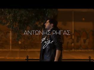 Φωτογραφία για Αντώνης Ρήγας - Φύγε (Official Music Video)