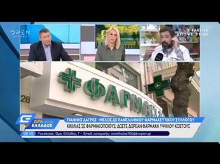 Φωτογραφία για Παραλογισμός με τα ΦΥΚ: Ζητούν να βάλουν πλάτη ΜΟΝΟ οι φαρμακοποιοί! (video)