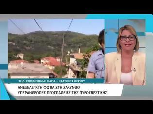 Φωτογραφία για Ζάκυνθος: Ανεξέλεγκτη η πυρκαγιά - Δυνάμεις από όλη την Ελλάδα