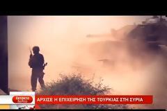 Ερντογάν: Άρχισε η στρατιωτική επιχείρηση στη βορειοανατολική Συρία