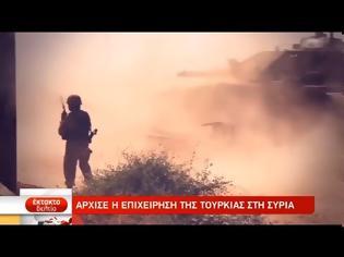 Φωτογραφία για Ερντογάν: Άρχισε η στρατιωτική επιχείρηση στη βορειοανατολική Συρία