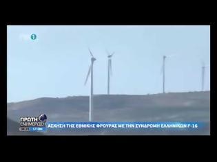 Φωτογραφία για Ελληνικά F-16 σε άσκηση με πραγματικά πυρά στην Κύπρο (video)