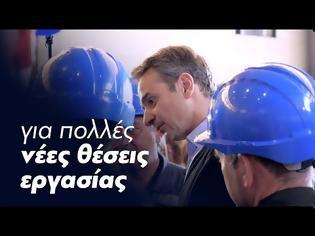 Φωτογραφία για Μητσοτάκης: Το επενδυτικό νομοσχέδιο φέρνει την Ελλάδα στην ψηφιακή εποχή