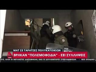 Φωτογραφία για Επτά συλλήψεις, έξι προσαγωγές στα Εξάρχεια
