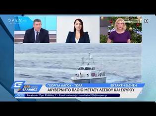 Φωτογραφία για Ακυβέρνητο πλοίο μεταξύ Λέσβου – Σκύρου