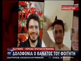 Φωτογραφία για Κάλυμνος: Ανατροπή στην υπόθεση θανάτου του Νίκου Χατζηπαύλου