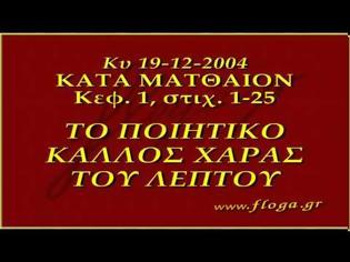 Φωτογραφία για Πατήρ Κωνσταντῖνος Στρατηγόπουλος: «Τό ποιητικὸ κάλλος τῆς χαρᾶς τοῦ κάθε λεπτοῦ»