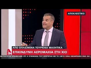 Φωτογραφία για Έλληνας πιλότος εγκλώβισε Τούρκο και εκείνος έριξε θερμοβολίδες