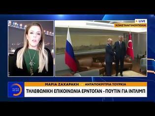 Φωτογραφία για Συνομιλία Ερντογάν - Πούτιν για Συρία και Λιβύη