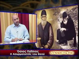 Φωτογραφία για ΛΥΧΝΟΣ TV- ΛΥΧΝΟΣΤΑΤΗΣ: Όσιος Παΐσιος, ο Ασυρματιστής του Θεού