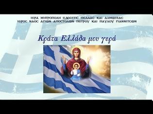 Φωτογραφία για Ενοριακές Συνάξεις Ι. Ν. Αγίων Αποστόλων Πέτρου και Παύλου: «Κράτα Ελλάδα μου γερά»