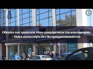 Φωτογραφία για Οδηγίες των τραπεζών λόγω απαγόρευσης της κυκλοφορίας
