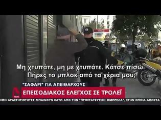 Φωτογραφία για Δημοτικοί αστυνομικοί έκαναν ..κεφαλοκλείδωμα σε ηλικιωμένο κατα τη διάρκεια ελέγχου (video)