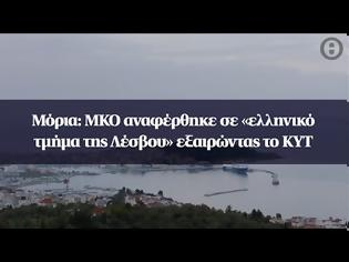 Φωτογραφία για Μόρια: ΜΚΟ αναφέρθηκε σε «ελληνικό τμήμα της Λέσβου» εξαιρώντας το ΚΥΤ