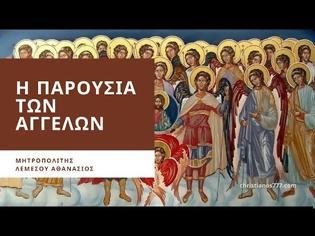 Φωτογραφία για Η Παρουσία των Αγγέλων - Μητροπολίτης Λεμεσού Αθανάσιος