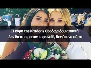 Φωτογραφία για Η κόρη της Νατάσας Θεοδωρίδου απαντά: Δεν διέσπειρα τον κορωνοϊό, δεν έκανα πάρτι