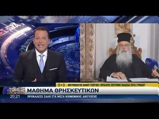 Φωτογραφία για Μητροπολίτης Πάφου: Δεν τίθεται θέμα να μην είναι υποχρεωτικά τα Θρησκευτικά