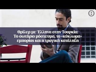 Φωτογραφία για Θρίλερ με Έλληνα στην Τουρκία: Το σωτήριο μόσχευμα, το «κύκλωμα» εμπορίας και η τραγική κατάληξη