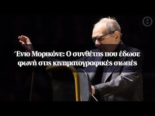Φωτογραφία για ΒΙΝΤΕΟ.Ένιο Μορικόνε: «Αντίο» στον θρυλικό μαέστρο που ξεκίνησε να συνθέτει από... έξι χρονών
