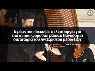 Φωτογραφία για ΒΙΝΤΕΟ...Ιερέας που διέκοψε τη λειτουργία για πιστή που φορούσε μάσκα: Παγκόσμια δικτατορία του Αντίχριστου μέσω ΠΟΥ