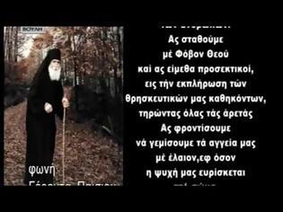 Φωτογραφία για Άγιος Παΐσιος Αγιορείτης: «Πρέπει να βλέπεις ως Αγίους όλους τους άλλους και μόνο τον εαυτόν να βλέπεις ως αμαρτωλόν»