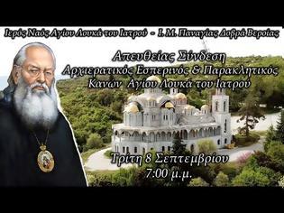 Φωτογραφία για Παρακλητικός Κανών στον Άγιο Λουκά τον Ιατρό - Ι.Μ.Παναγίας Δοβρά Βέροιας