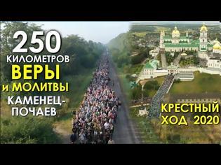 Φωτογραφία για Βίντεο με εκπληκτικές εικόνες από την λιτανεία (250 χλμ) προς την Μονή Ποτσάεβ