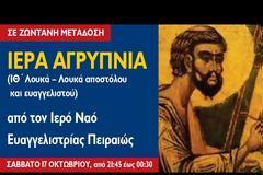Ιερά Αγρυπνία Κυριακής ΛΟΥΚΑ του ΑΠΟΣΤΟΛΟΥ και ΕΥΑΓΓΕΛΙΣΤΟΥ