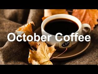 Φωτογραφία για October Coffee Time Jazz - Warm Jazz Piano and Sax Music for Elegant Autumn Mood